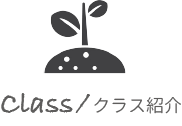 class/クラス紹介