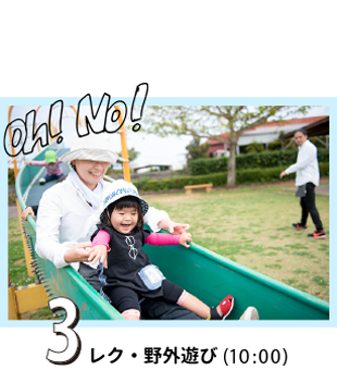 3 レク・野外遊び(10:00)