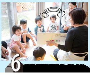 6 絵本の読み聞かせ(13:30)